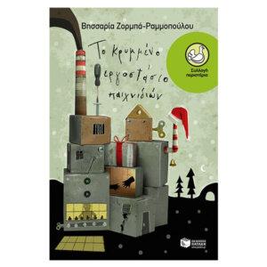 Το κρυμμένο εργοστάσιο παιχνιδιών, Συλλογή: Περιστέρια (9-15 ετών), Συλλογή Περιστέρια, παιδικα, βιβλια, βιβλιο, βιβλιοπωλειο, βιβλια online, πεδικα, σχολικα βιβλια, παιδικα παραμυθια, λογοτεχνια, παραμυθια παιδικα, βιβλια δημοτικου, εκδοσεισ, παραμυθια για παιδια, greek books, σχολικά βιβλία, τα καλυτερα παιδικα, παραμυθια για παιδια 6 ετων, βιβλια προσφορεσ, ελληνικά βιβλία, online βιβλια, παιδια, παιχνιδια για παιδια, δραστηριότητεσ για παιδιά, ζωγραφικη για παιδια, παιδεια, 9789601650661