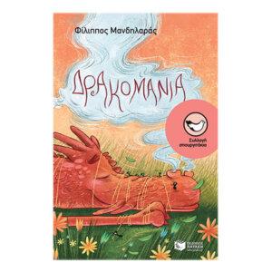 Δρακομανία, Συλλογή: Σπουργιτάκια (6-10 ετών), Σπουργιτάκια, παιδικα, βιβλια, βιβλιο, βιβλιοπωλειο, βιβλια online, πεδικα, σχολικα βιβλια, παιδικα παραμυθια, λογοτεχνια, παραμυθια παιδικα, βιβλια δημοτικου, εκδοσεισ, παραμυθια για παιδια, greek books, σχολικά βιβλία, τα καλυτερα παιδικα, παραμυθια για παιδια 6 ετων, βιβλια προσφορεσ, ελληνικά βιβλία, online βιβλια, παιδια, παιχνιδια για παιδια, δραστηριότητεσ για παιδιά, ζωγραφικη για παιδια, παιδεια, 9789601672144
