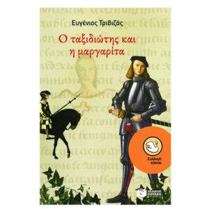 Ο ταξιδιώτης και η μαργαρίτα, Συλλογή: Κύκνοι, παιδικα, βιβλια, βιβλιο, βιβλιοπωλειο, βιβλια online, πεδικα, σχολικα βιβλια, παιδικα παραμυθια, λογοτεχνια, παραμυθια παιδικα, βιβλια δημοτικου, εκδοσεισ, παραμυθια για παιδια, greek books, σχολικά βιβλία, τα καλυτερα παιδικα, παραμυθια για παιδια 6 ετων, βιβλια προσφορεσ, ελληνικά βιβλία, online βιβλια, παιδια, παιχνιδια για παιδια, δραστηριότητεσ για παιδιά, ζωγραφικη για παιδια, παιδεια, 9789603605485