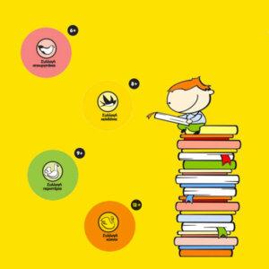 Σειρές Παιδικών Βιβλίων