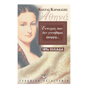 Αθηνά, ευτυχώς που δεν γεννήθηκα όμορφη..., βιβλιο, ιστοριεσ, greek books, greekbooks, βιβλιοπωλεια θεσσαλονικη, βιβλια online, λογοτεχνικα βιβλια, βιβλιοπωλειο, ψηφιακα βιβλια, εκδοσεισ, λογοτεχνια, εκδοσεισ πατακη, εκδοσεισ ψυχογιοσ, μυθιστορηματα, βιβλια για ενηλικες, βιβλία για καλοκαίρι, βιβλια για καλοκαιρι, βιβλια για παραλια, βιβλία, βιβλια, 978-960-274-493-2