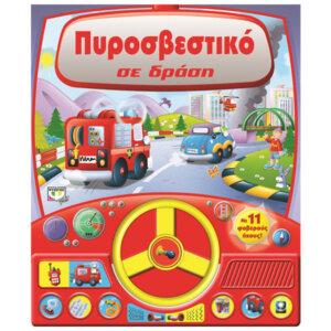 Πυροσβεστικό σε δράση, ζωγραφικη, βιβλια, σχολικα βιβλια, παιχνιδια για παιδια, ιδεεσ για δωρα, ξυλινα παιχνιδια, παιδικα παιχνιδια, βιβλιοπωλειο, βιβλιο, παιδικα βιβλια, παιδικη βιβλιοθηκη, παιχνιδια για παιδια 4 ετων, παιχνιδια γνωσεων για παιδια, παιδαγωγικα, βιβλια δραστηριοτητων, διαδραστικα βιβλια, 9786180111040