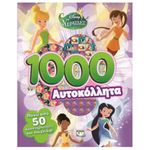 Disney Νεράιδες: 1000 αυτοκόλλητα, ζωγραφικη, βιβλια, σχολικα βιβλια, παιχνιδια για παιδια, ιδεεσ για δωρα, ξυλινα παιχνιδια, παιδικα παιχνιδια, βιβλιοπωλειο, βιβλιο, παιδικα βιβλια, παιδικη βιβλιοθηκη, παιχνιδια για παιδια 4 ετων, παιχνιδια γνωσεων για παιδια, παιδαγωγικα, βιβλια δραστηριοτητων, διαδραστικα βιβλια, 9786180111316