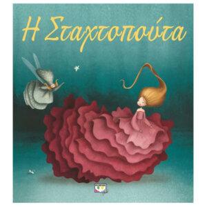 Η Σταχτοπούτα - Πολυτελής έκδοση, παιχνιδια, παιδικα, παραμυθια, βιβλια, παραμυθια ελληνικα, χριστουγεννιατικα παραμυθια, paramithia, παιδικα παραμυθια, paramythia, paramythia online, παραμυθια ον λαιν, παραμυθια ονλαιν, παραμυθια για παιδια, εκδοσεισ, παραμυθια παιδικα, παιδικα βιβλια, παιδικα παιχνιδια, ελληνικα παραμυθια, κλασικα παραμυθια, παιδικά παραμύθια pdf, κλασικα παραμυθια για παιδια, πεδηκα, kairos paramythia, paramythi, παραμυθια αφηγηση, 9786180112627