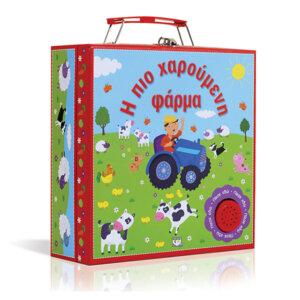 Η πιο χαρούμενη φάρμα, ζωγραφικη, βιβλια, σχολικα βιβλια, παιχνιδια για παιδια, ιδεεσ για δωρα, ξυλινα παιχνιδια, παιδικα παιχνιδια, βιβλιοπωλειο, βιβλιο, παιδικα βιβλια, παιδικη βιβλιοθηκη, παιχνιδια για παιδια 4 ετων, παιχνιδια γνωσεων για παιδια, παιδαγωγικα, βιβλια δραστηριοτητων, διαδραστικα βιβλια, 9786180112962