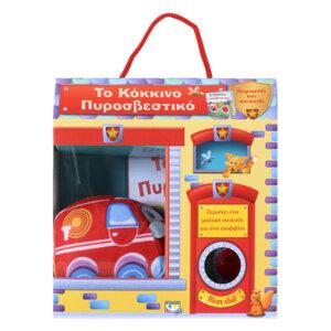 Το κόκκινο πυροσβεστικό, ζωγραφικη, βιβλια, σχολικα βιβλια, παιχνιδια για παιδια, ιδεεσ για δωρα, ξυλινα παιχνιδια, παιδικα παιχνιδια, βιβλιοπωλειο, βιβλιο, παιδικα βιβλια, παιδικη βιβλιοθηκη, παιχνιδια για παιδια 4 ετων, παιχνιδια γνωσεων για παιδια, παιδαγωγικα, βιβλια δραστηριοτητων, διαδραστικα βιβλια, 9786180113334