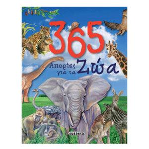 365 απορίες για τα ζώα, παιδικα, βιβλια, βιβλιο, βιβλιοπωλειο, βιβλια online, πεδικα, σχολικα βιβλια, παιδικα παραμυθια, λογοτεχνια, παραμυθια παιδικα, βιβλια δημοτικου, εκδοσεισ, παραμυθια για παιδια, greek books, σχολικά βιβλία, τα καλυτερα παιδικα, παραμυθια για παιδια 6 ετων, βιβλια προσφορεσ, ελληνικά βιβλία, online βιβλια, παιδια, παιχνιδια για παιδια, δραστηριότητεσ για παιδιά, ζωγραφικη για παιδια, παιδεια, 9788430517121