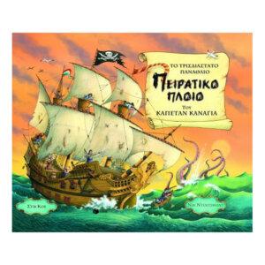 Το τρισδιάστατο πανάθλιο πειρατικό πλοίο του καπετάν Κανάγια, ζωγραφικη, βιβλια, σχολικα βιβλια, παιχνιδια για παιδια, ιδεεσ για δωρα, ξυλινα παιχνιδια, παιδικα παιχνιδια, βιβλιοπωλειο, βιβλιο, παιδικα βιβλια, παιδικη βιβλιοθηκη, παιχνιδια για παιδια 4 ετων, παιχνιδια γνωσεων για παιδια, παιδαγωγικα, βιβλια δραστηριοτητων, διαδραστικα βιβλια, 9789601624785