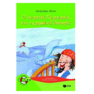 Ο πειρατής Περπερούα και ο κρυμμένος θησαυρός, Σειρά: Χωρίς Σωσίβιο 2 - Ψαράκια (5-6 ετών) , παιδικα, βιβλια, βιβλιο, βιβλιοπωλειο, βιβλια online, πεδικα, σχολικα βιβλια, παιδικα παραμυθια, λογοτεχνια, παραμυθια παιδικα, βιβλια δημοτικου, εκδοσεισ, παραμυθια για παιδια, greek books, σχολικά βιβλία, τα καλυτερα παιδικα, παραμυθια για παιδια 6 ετων, βιβλια προσφορεσ, ελληνικά βιβλία, online βιβλια, παιδια, παιχνιδια για παιδια, δραστηριότητεσ για παιδιά, ζωγραφικη για παιδια, παιδεια, 9789601628448