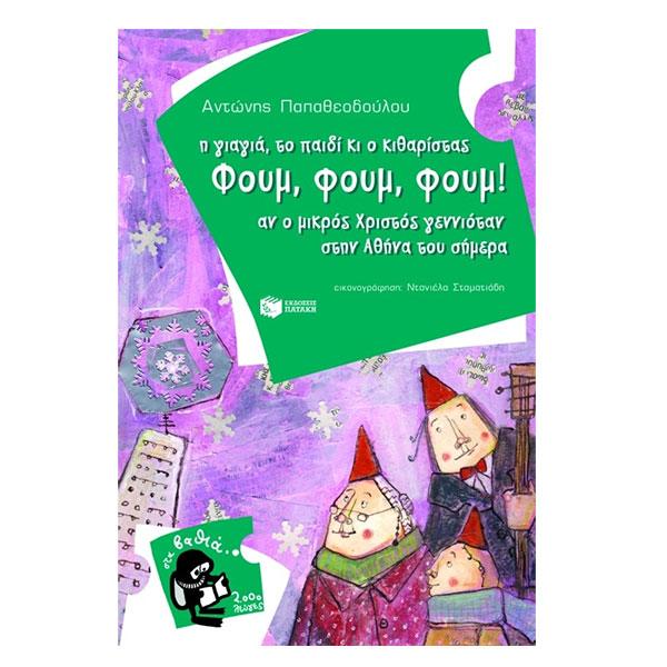 Η γιαγιά, το παιδί κι ο κιθαρίστας Φουμ, φουμ, φουμ., Σειρά: Στα Βαθιά (7-9 ετών), παιδικα, βιβλια, βιβλιο, βιβλιοπωλειο, βιβλια online, πεδικα, σχολικα βιβλια, παιδικα παραμυθια, λογοτεχνια, παραμυθια παιδικα, βιβλια δημοτικου, εκδοσεισ, παραμυθια για παιδια, greek books, σχολικά βιβλία, τα καλυτερα παιδικα, παραμυθια για παιδια 6 ετων, βιβλια προσφορεσ, ελληνικά βιβλία, online βιβλια, παιδια, παιχνιδια για παιδια, δραστηριότητεσ για παιδιά, ζωγραφικη για παιδια, παιδεια, 9789601634968