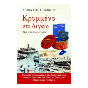 Κρυμμένο στο Αιγαίο. Μια αληθινή ιστορία, βιβλιο, ιστοριεσ, greek books, greekbooks, βιβλιοπωλεια θεσσαλονικη, βιβλια online, λογοτεχνικα βιβλια, βιβλιοπωλειο, ψηφιακα βιβλια, εκδοσεισ, λογοτεχνια, εκδοσεισ πατακη, εκδοσεισ ψυχογιοσ, μυθιστορηματα, βιβλια για ενηλικες, βιβλία για καλοκαίρι, βιβλια για καλοκαιρι, βιβλια για παραλια, βιβλία, βιβλια, 9789601640570