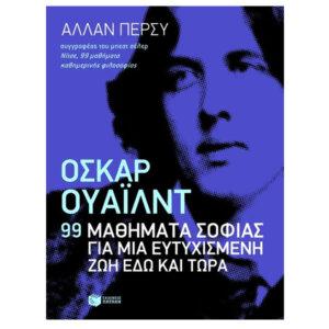 Όσκαρ Ουάιλντ: 99 μαθήματα σοφίας για μια ευτυχισμένη ζωή εδώ και τώρα, βιβλιο, ιστοριεσ, greek books, greekbooks, βιβλιοπωλεια θεσσαλονικη, βιβλια online, λογοτεχνικα βιβλια, βιβλιοπωλειο, ψηφιακα βιβλια, εκδοσεισ, λογοτεχνια, εκδοσεισ πατακη, μυθιστορηματα, βιβλια για ενηλικες, βιβλία για καλοκαίρι, βιβλια για καλοκαιρι, βιβλια για παραλια, βιβλία, βιβλια, 9789601644950