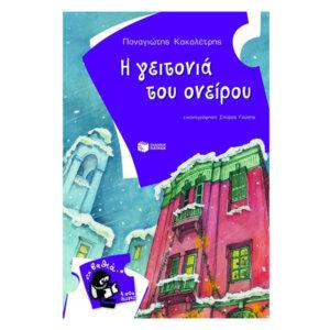 Η γειτονιά του ονείρου, Σειρά: Στα Βαθιά (7-9 ετών), παιδικα, βιβλια, βιβλιο, βιβλιοπωλειο, βιβλια online, πεδικα, σχολικα βιβλια, παιδικα παραμυθια, λογοτεχνια, παραμυθια παιδικα, βιβλια δημοτικου, εκδοσεισ, παραμυθια για παιδια, greek books, σχολικά βιβλία, τα καλυτερα παιδικα, παραμυθια για παιδια 6 ετων, βιβλια προσφορεσ, ελληνικά βιβλία, online βιβλια, παιδια, παιχνιδια για παιδια, δραστηριότητεσ για παιδιά, ζωγραφικη για παιδια, παιδεια, 9789601646893