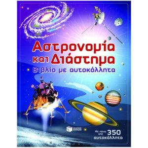 Αστρονομία και διάστημα. Βιβλίο με αυτοκόλλητα, ζωγραφικη, βιβλια, σχολικα βιβλια, παιχνιδια για παιδια, ιδεεσ για δωρα, ξυλινα παιχνιδια, παιδικα παιχνιδια, βιβλιοπωλειο, βιβλιο, παιδικα βιβλια, παιδικη βιβλιοθηκη, παιχνιδια για παιδια 4 ετων, παιχνιδια γνωσεων για παιδια, παιδαγωγικα, βιβλια δραστηριοτητων, διαδραστικα βιβλια, 9789601648385