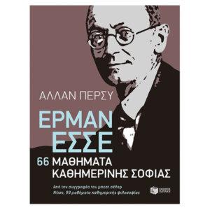 Έρμαν Έσσε: 66 μαθήματα καθημερινής σοφίας, βιβλιο, ιστοριεσ, greek books, greekbooks, βιβλιοπωλεια θεσσαλονικη, βιβλια online, λογοτεχνικα βιβλια, βιβλιοπωλειο, ψηφιακα βιβλια, εκδοσεισ, λογοτεχνια, εκδοσεισ πατακη, μυθιστορηματα, βιβλια για ενηλικες, βιβλία για καλοκαίρι, βιβλια για καλοκαιρι, βιβλια για παραλια, βιβλία, βιβλια, 9789601651385