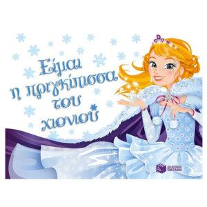 Είμαι η πριγκίπισσα του χιονιού, ζωγραφικη, βιβλια, σχολικα βιβλια, παιχνιδια για παιδια, ιδεεσ για δωρα, ξυλινα παιχνιδια, παιδικα παιχνιδια, βιβλιοπωλειο, βιβλιο, παιδικα βιβλια, παιδικη βιβλιοθηκη, παιχνιδια για παιδια 4 ετων, παιχνιδια γνωσεων για παιδια, παιδαγωγικα, βιβλια δραστηριοτητων, διαδραστικα βιβλια, 9789601652979