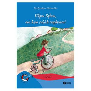 Κύριε Χρόνε, σου έχω πολλά παράπονα!, Σειρά: Χωρίς Σωσίβιο 3 - Δελφινάκια (5-7 ετών), παιδικα, βιβλια, βιβλιο, βιβλιοπωλειο, βιβλια online, πεδικα, σχολικα βιβλια, παιδικα παραμυθια, λογοτεχνια, παραμυθια παιδικα, βιβλια δημοτικου, εκδοσεισ, παραμυθια για παιδια, greek books, σχολικά βιβλία, τα καλυτερα παιδικα, παραμυθια για παιδια 6 ετων, βιβλια προσφορεσ, ελληνικά βιβλία, online βιβλια, παιδια, παιχνιδια για παιδια, δραστηριότητεσ για παιδιά, ζωγραφικη για παιδια, παιδεια, 9789601654805