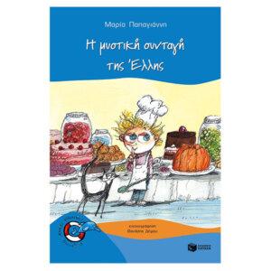 Η μυστική συνταγή της Έλλης, Σειρά: Χωρίς Σωσίβιο 3 - Δελφινάκια (5-7 ετών), παιδικα, βιβλια, βιβλιο, βιβλιοπωλειο, βιβλια online, πεδικα, σχολικα βιβλια, παιδικα παραμυθια, λογοτεχνια, παραμυθια παιδικα, βιβλια δημοτικου, εκδοσεισ, παραμυθια για παιδια, greek books, σχολικά βιβλία, τα καλυτερα παιδικα, παραμυθια για παιδια 6 ετων, βιβλια προσφορεσ, ελληνικά βιβλία, online βιβλια, παιδια, παιχνιδια για παιδια, δραστηριότητεσ για παιδιά, ζωγραφικη για παιδια, παιδεια, 9789601654867