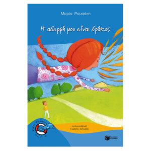 Η αδερφή μου είναι δράκος, Σειρά: Χωρίς Σωσίβιο 3 - Δελφινάκια (5-7 ετών), παιδικα, βιβλια, βιβλιο, βιβλιοπωλειο, βιβλια online, πεδικα, σχολικα βιβλια, παιδικα παραμυθια, λογοτεχνια, παραμυθια παιδικα, βιβλια δημοτικου, εκδοσεισ, παραμυθια για παιδια, greek books, σχολικά βιβλία, τα καλυτερα παιδικα, παραμυθια για παιδια 6 ετων, βιβλια προσφορεσ, ελληνικά βιβλία, online βιβλια, παιδια, παιχνιδια για παιδια, δραστηριότητεσ για παιδιά, ζωγραφικη για παιδια, παιδεια, 9789601654874