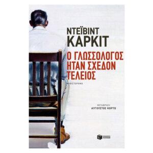Ο γλωσσολόγος ήταν σχεδόν τέλειος, βιβλιο, ιστοριεσ, greek books, greekbooks, βιβλιοπωλεια θεσσαλονικη, βιβλια online, λογοτεχνικα βιβλια, βιβλιοπωλειο, ψηφιακα βιβλια, εκδοσεισ, λογοτεχνια, εκδοσεισ πατακη, εκδοσεισ ψυχογιοσ, μυθιστορηματα, βιβλια για ενηλικες, βιβλία για καλοκαίρι, βιβλια για καλοκαιρι, βιβλια για παραλια, βιβλία, βιβλια, 9789601658483