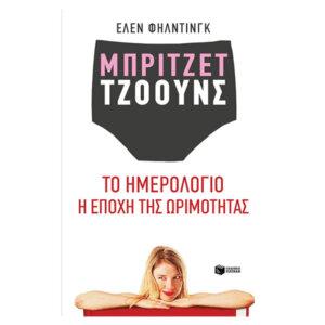 Μπρίτζετ Τζόουνς: Το ημερολόγιο / Η εποχή της ωριμότητας. βιβλιο, ιστοριεσ, greek books, greekbooks, βιβλιοπωλεια θεσσαλονικη, βιβλια online, λογοτεχνικα βιβλια, βιβλιοπωλειο, ψηφιακα βιβλια, εκδοσεισ, λογοτεχνια, εκδοσεισ πατακη, εκδοσεισ ψυχογιοσ, μυθιστορηματα, βιβλια για ενηλικες, βιβλία για καλοκαίρι, βιβλια για καλοκαιρι, βιβλια για παραλια, βιβλία, βιβλια, 9789601658575
