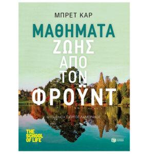 Μαθήματα ζωής από τον Φρόυντ, βιβλιο, ιστοριεσ, greek books, greekbooks, βιβλιοπωλεια θεσσαλονικη, βιβλια online, λογοτεχνικα βιβλια, βιβλιοπωλειο, ψηφιακα βιβλια, εκδοσεισ, λογοτεχνια, εκδοσεισ πατακη, μυθιστορηματα, βιβλια για ενηλικες, βιβλία για καλοκαίρι, βιβλια για καλοκαιρι, βιβλια για παραλια, βιβλία, βιβλια, 9789601658612