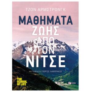 Μαθήματα ζωής από τον Νίτσε, βιβλιο, ιστοριεσ, greek books, greekbooks, βιβλιοπωλεια θεσσαλονικη, βιβλια online, λογοτεχνικα βιβλια, βιβλιοπωλειο, ψηφιακα βιβλια, εκδοσεισ, λογοτεχνια, εκδοσεισ πατακη, μυθιστορηματα, βιβλια για ενηλικες, βιβλία για καλοκαίρι, βιβλια για καλοκαιρι, βιβλια για παραλια, βιβλία, βιβλια, 9789601658629