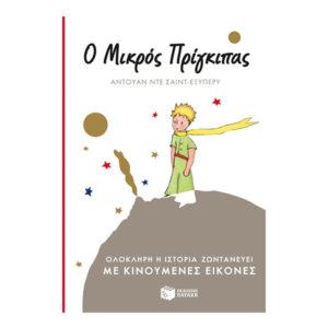 Ο μικρός πρίγκιπας (με κινούμενες εικόνες), παιδικα, βιβλια, βιβλιο, βιβλιοπωλειο, βιβλια online, πεδικα, σχολικα βιβλια, παιδικα παραμυθια, λογοτεχνια, παραμυθια παιδικα, βιβλια δημοτικου, εκδοσεισ, παραμυθια για παιδια, greek books, σχολικά βιβλία, τα καλυτερα παιδικα, παραμυθια για παιδια 6 ετων, βιβλια προσφορεσ, ελληνικά βιβλία, online βιβλια, παιδια, παιχνιδια για παιδια, δραστηριότητεσ για παιδιά, ζωγραφικη για παιδια, παιδεια, 9789601662190