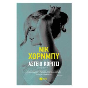 Αστείο κορίτσι, βιβλιο, ιστοριεσ, greek books, greekbooks, βιβλιοπωλεια θεσσαλονικη, βιβλια online, λογοτεχνικα βιβλια, βιβλιοπωλειο, ψηφιακα βιβλια, εκδοσεισ, λογοτεχνια, εκδοσεισ πατακη, εκδοσεισ ψυχογιοσ, μυθιστορηματα, βιβλια για ενηλικες, βιβλία για καλοκαίρι, βιβλια για καλοκαιρι, βιβλια για παραλια, βιβλία, βιβλια, 9789601663791