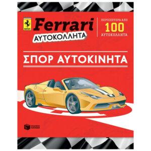Ferrari αυτοκόλλητα: σπορ αυτοκίνητα, ζωγραφικη, βιβλια, σχολικα βιβλια, παιχνιδια για παιδια, ιδεεσ για δωρα, ξυλινα παιχνιδια, παιδικα παιχνιδια, βιβλιοπωλειο, βιβλιο, παιδικα βιβλια, παιδικη βιβλιοθηκη, παιχνιδια για παιδια 4 ετων, παιχνιδια γνωσεων για παιδια, παιδαγωγικα, βιβλια δραστηριοτητων, διαδραστικα βιβλια, 9789601666280