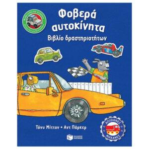 Φοβερά αυτοκίνητα, ζωγραφικη, βιβλια, σχολικα βιβλια, παιχνιδια για παιδια, ιδεεσ για δωρα, ξυλινα παιχνιδια, παιδικα παιχνιδια, βιβλιοπωλειο, βιβλιο, παιδικα βιβλια, παιδικη βιβλιοθηκη, παιχνιδια για παιδια 4 ετων, παιχνιδια γνωσεων για παιδια, παιδαγωγικα, βιβλια δραστηριοτητων, διαδραστικα βιβλια, 9789601670331