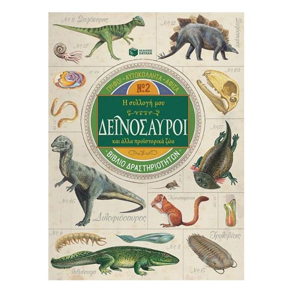 Δεινόσαυροι και άλλα προϊστορικά ζώα, ζωγραφικη, βιβλια, σχολικα βιβλια, παιχνιδια για παιδια, ιδεεσ για δωρα, ξυλινα παιχνιδια, παιδικα παιχνιδια, βιβλιοπωλειο, βιβλιο, παιδικα βιβλια, παιδικη βιβλιοθηκη, παιχνιδια για παιδια 4 ετων, παιχνιδια γνωσεων για παιδια, παιδαγωγικα, βιβλια δραστηριοτητων, διαδραστικα βιβλια, 9789601670805