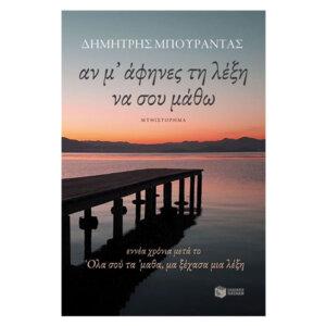 Αν μ' άφηνες τη λέξη να σου μάθω, βιβλιο, ιστοριεσ, greek books, greekbooks, βιβλιοπωλεια θεσσαλονικη, βιβλια online, λογοτεχνικα βιβλια, βιβλιοπωλειο, ψηφιακα βιβλια, εκδοσεισ, λογοτεχνια, εκδοσεισ πατακη, μυθιστορηματα, βιβλια για ενηλικες, βιβλία για καλοκαίρι, βιβλια για καλοκαιρι, βιβλια για παραλια, βιβλία, βιβλια, 9789601672984