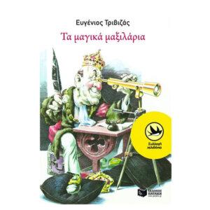 Τα μαγικά μαξιλάρια, Συλλογή: Χελιδόνια (8-12 ετών), Συλλογή Χελιδόνια, παιδικα, βιβλια, βιβλιο, βιβλιοπωλειο, βιβλια online, πεδικα, σχολικα βιβλια, παιδικα παραμυθια, λογοτεχνια, παραμυθια παιδικα, βιβλια δημοτικου, εκδοσεισ, παραμυθια για παιδια, greek books, σχολικά βιβλία, τα καλυτερα παιδικα, παραμυθια για παιδια 6 ετων, βιβλια προσφορεσ, ελληνικά βιβλία, online βιβλια, παιδια, παιχνιδια για παιδια, δραστηριότητεσ για παιδιά, ζωγραφικη για παιδια, παιδεια, 9789602937310