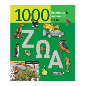 1000 ερωτήσεις και απαντήσεις για τα ζώα, παιδικα, βιβλια, βιβλιο, βιβλιοπωλειο, βιβλια online, πεδικα, σχολικα βιβλια, παιδικα παραμυθια, λογοτεχνια, παραμυθια παιδικα, βιβλια δημοτικου, εκδοσεισ, παραμυθια για παιδια, greek books, σχολικά βιβλία, τα καλυτερα παιδικα, παραμυθια για παιδια 6 ετων, βιβλια προσφορεσ, ελληνικά βιβλία, online βιβλια, παιδια, παιχνιδια για παιδια, δραστηριότητεσ για παιδιά, ζωγραφικη για παιδια, παιδεια, 9789605020019