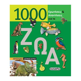 1000 ερωτήσεις και απαντήσεις για τα ζώα