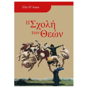 Η σχολή των θεών, βιβλιο, ιστοριεσ, greek books, greekbooks, βιβλιοπωλεια θεσσαλονικη, βιβλια online, λογοτεχνικα βιβλια, βιβλιοπωλειο, ψηφιακα βιβλια, εκδοσεισ, λογοτεχνια, εκδοσεισ πατακη, εκδοσεισ ψυχογιοσ, μυθιστορηματα, βιβλια για ενηλικες, βιβλία για καλοκαίρι, βιβλια για καλοκαιρι, βιβλια για παραλια, βιβλία, βιβλια, 9789608267213