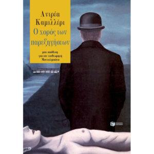Ο χορός των παρεξηγήσεων, βιβλιο, ιστοριεσ, greek books, greekbooks, βιβλιοπωλεια θεσσαλονικη, βιβλια online, λογοτεχνικα βιβλια, βιβλιοπωλειο, ψηφιακα βιβλια, εκδοσεισ, λογοτεχνια, εκδοσεισ πατακη, εκδοσεισ ψυχογιοσ, μυθιστορηματα, βιβλια για ενηλικες, βιβλία για καλοκαίρι, βιβλια για καλοκαιρι, βιβλια για παραλια, βιβλία, βιβλια, 9789601673455