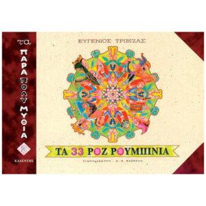 Τα 33 ροζ ρουμπίνια, παιχνιδια, παιδικα, παραμυθια, βιβλια, παραμυθια ελληνικα, χριστουγεννιατικα παραμυθια, paramithia, παιδικα παραμυθια, paramythia, paramythia online, παραμυθια ον λαιν, παραμυθια ονλαιν, παραμυθια για παιδια, εκδοσεισ, παραμυθια παιδικα, παιδικα βιβλια, παιδικα παιχνιδια, ελληνικα παραμυθια, κλασικα παραμυθια, παιδικά παραμύθια pdf, κλασικα παραμυθια για παιδια, πεδηκα, kairos paramythia, paramythi, παραμυθια αφηγηση, 9789602191309