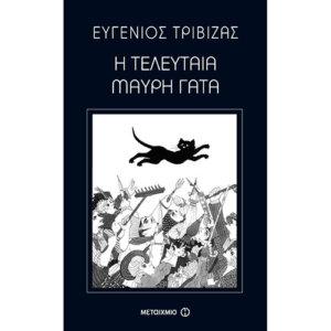Η τελευταία μαύρη γάτα, παιχνιδια, παιδικα, παραμυθια, βιβλια, παραμυθια ελληνικα, χριστουγεννιατικα παραμυθια, paramithia, παιδικα παραμυθια, paramythia, paramythia online, παραμυθια ον λαιν, παραμυθια ονλαιν, παραμυθια για παιδια, εκδοσεισ, παραμυθια παιδικα, παιδικα βιβλια, παιδικα παιχνιδια, ελληνικα παραμυθια, κλασικα παραμυθια, παιδικά παραμύθια pdf, κλασικα παραμυθια για παιδια, πεδηκα, kairos paramythia, paramythi, παραμυθια αφηγηση, 9789605017309