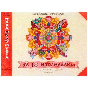 Τα 88 ντολμαδάκια, παιχνιδια, παιδικα, παραμυθια, βιβλια, παραμυθια ελληνικα, χριστουγεννιατικα παραμυθια, paramithia, παιδικα παραμυθια, paramythia, paramythia online, παραμυθια ον λαιν, παραμυθια ονλαιν, παραμυθια για παιδια, εκδοσεισ, παραμυθια παιδικα, παιδικα βιβλια, παιδικα παιχνιδια, ελληνικα παραμυθια, κλασικα παραμυθια, παιδικά παραμύθια pdf, κλασικα παραμυθια για παιδια, πεδηκα, kairos paramythia, paramythi, παραμυθια αφηγηση, 9789602190807