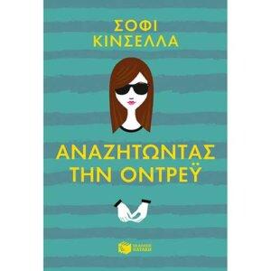 Αναζητώντας την Όντρεϋ, βιβλιο, ιστοριεσ, greek books, greekbooks, βιβλιοπωλεια θεσσαλονικη, βιβλια online, λογοτεχνικα βιβλια, βιβλιοπωλειο, ψηφιακα βιβλια, εκδοσεισ, λογοτεχνια, εκδοσεισ πατακη, εκδοσεισ ψυχογιοσ, μυθιστορηματα, βιβλια για ενηλικες, βιβλία για καλοκαίρι, βιβλια για καλοκαιρι, βιβλια για παραλια, βιβλία, βιβλια, 9789601665474
