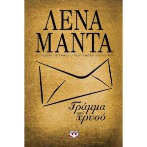 Γράμμα από χρυσό (Χρυσό εξώφυλλο), βιβλιο, ιστοριεσ, greek books, greekbooks, βιβλιοπωλεια θεσσαλονικη, βιβλια online, λογοτεχνικα βιβλια, βιβλιοπωλειο, ψηφιακα βιβλια, εκδοσεισ, λογοτεχνια, εκδοσεισ πατακη, εκδοσεισ ψυχογιοσ, μυθιστορηματα, βιβλια για ενηλικες, βιβλία για καλοκαίρι, βιβλια για καλοκαιρι, βιβλια για παραλια, βιβλία, βιβλια, 9786180119015