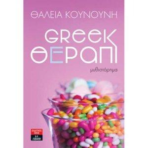 Greek θέραπι, βιβλιο, ιστοριεσ, greek books, greekbooks, βιβλιοπωλεια θεσσαλονικη, βιβλια online, λογοτεχνικα βιβλια, βιβλιοπωλειο, ψηφιακα βιβλια, εκδοσεισ, λογοτεχνια, εκδοσεισ πατακη, εκδοσεισ ψυχογιοσ, μυθιστορηματα, βιβλια για ενηλικες, βιβλία για καλοκαίρι, βιβλια για καλοκαιρι, βιβλια για παραλια, βιβλία, βιβλια, 9789601430911