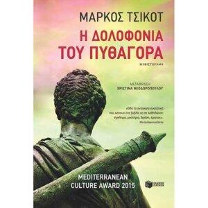 Η δολοφονία του Πυθαγόρα, βιβλιο, ιστοριεσ, greek books, greekbooks, βιβλιοπωλεια θεσσαλονικη, βιβλια online, λογοτεχνικα βιβλια, βιβλιοπωλειο, ψηφιακα βιβλια, εκδοσεισ, λογοτεχνια, εκδοσεισ πατακη, εκδοσεισ ψυχογιοσ, μυθιστορηματα, βιβλια για ενηλικες, βιβλία για καλοκαίρι, βιβλια για καλοκαιρι, βιβλια για παραλια, βιβλία, βιβλια, 9789601661315