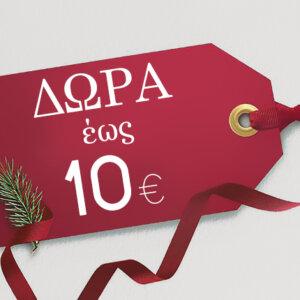 Δώρα για Παιδιά έως 10€