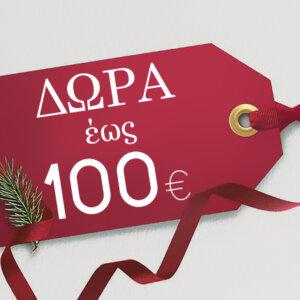 Δώρα για Παιδιά έως 100€