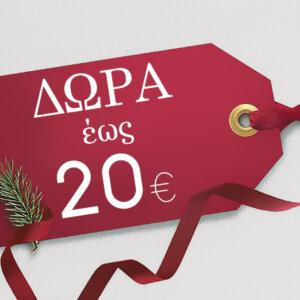 Δώρα για Παιδιά έως 20€