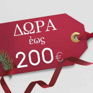 Δώρα για Παιδιά έως 200€
