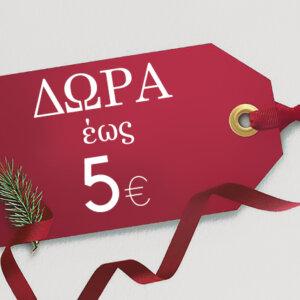 Δώρα για Παιδιά έως 5€